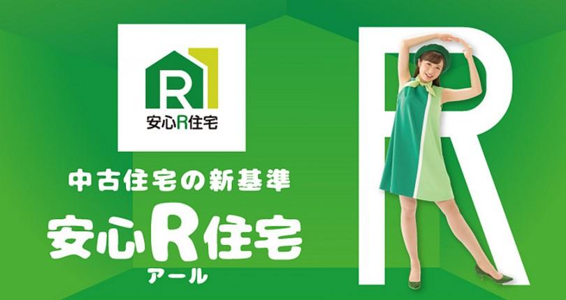 日本樓新的標準 - 「安心R住宅」