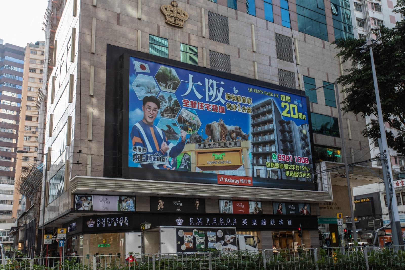 東日戶外大型廣告已經上線喇