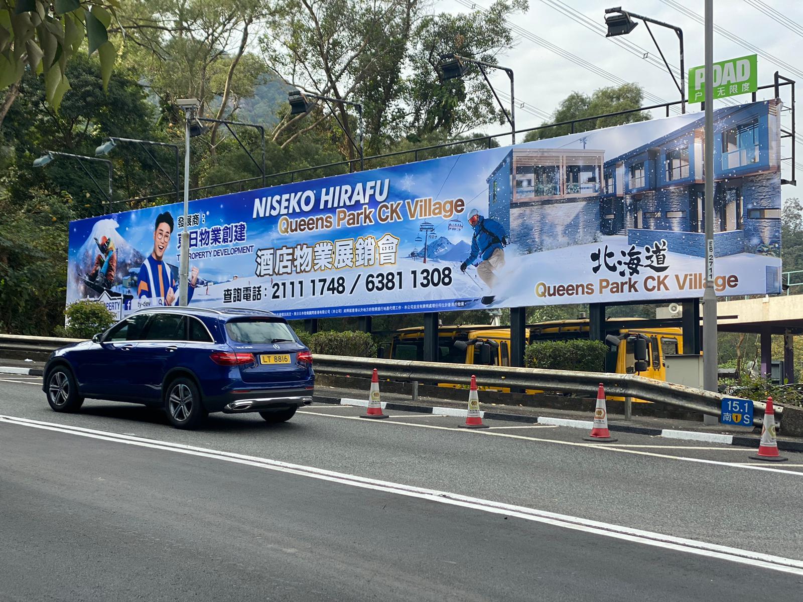 東日戶外大型廣告登陸獅隧!