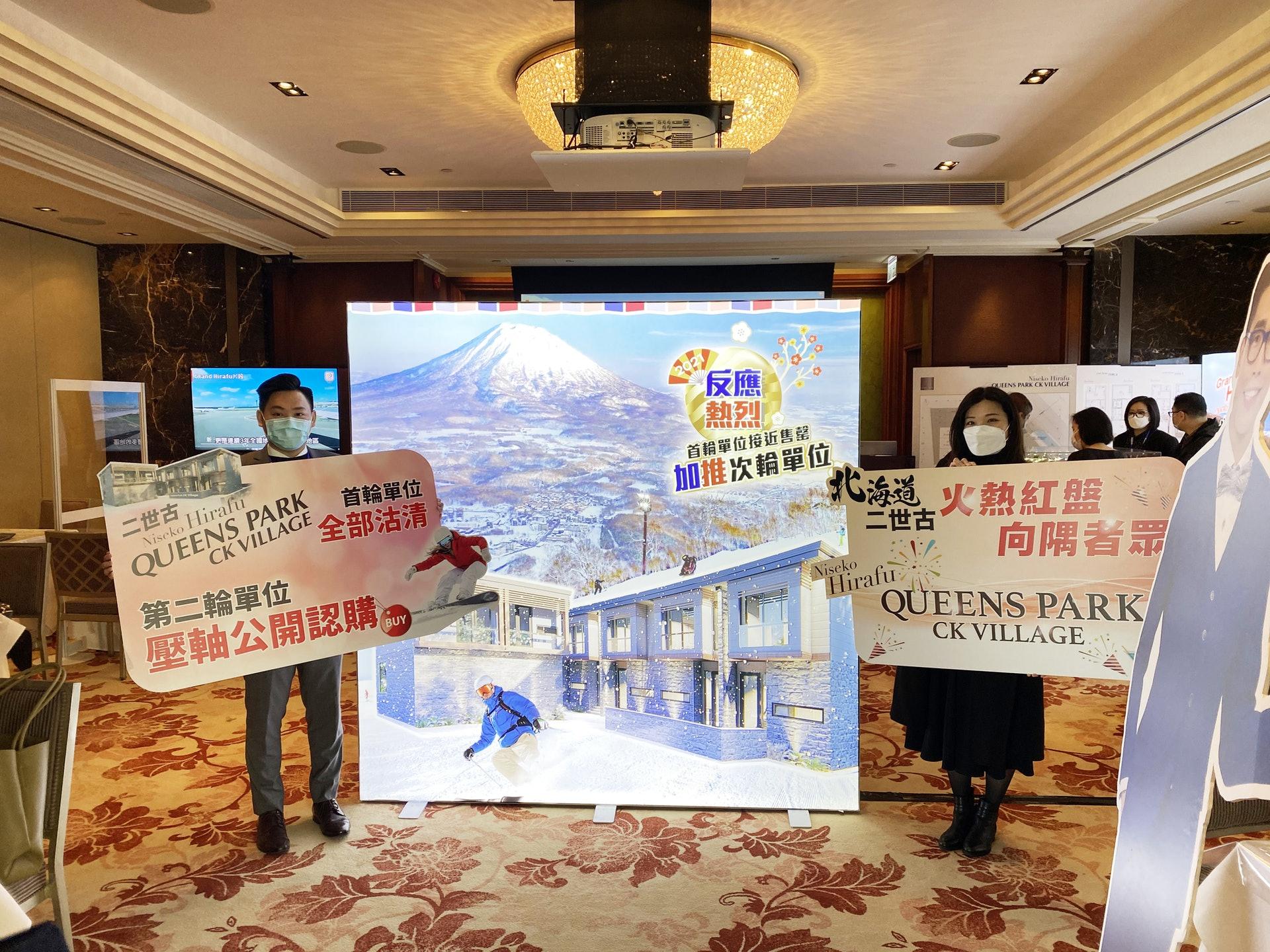 北海道黃金地段開賣 展銷加推次輪單位反應依然熱烈