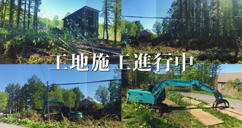 現場直擊!北海道項目施工
