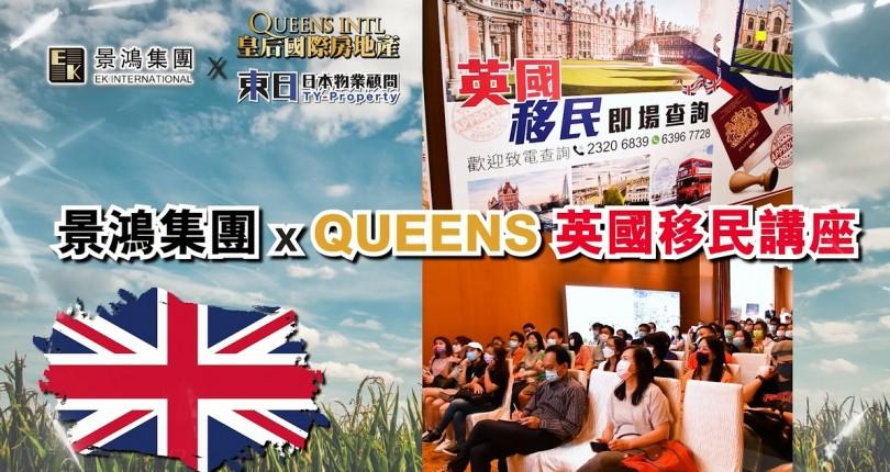 景鴻集團✖東日 首個BNO「5+1」簽證攻略講座